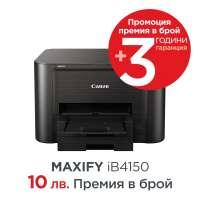 Мастилоструен принтер Canon Maxify IB4150 0972C006AA